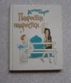 Купить книгу Агния Барто - Подростки, подростки...