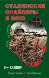 Купить книгу Николаев Е., Пилюшин И. - Сталинские снайперы в бою