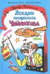 Купить книгу Эдуард Успенский - Лекции профессора Чайникова