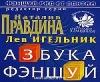 Лев Игельник - Азбука фэншуй