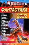 купить книгу  - Фантастика 2002. Выпуск 2