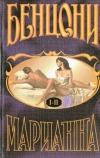 Купить книгу Бенцони, Ж. - Марианна в 3 томах