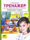 Купить книгу Белошистая, А.В. - Тренажер по математике для 4 класса. Решение задач