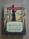 Купить книгу Деко Ален - Великие загадки истории