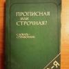 Купить книгу Розенталь Д. Э. - Прописная или строчная? Словарь - справочник