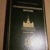 Купить книгу Гуценко К. Ф.; Ковалев М. А. - Правоохранительные органы. Учебник для юридических вузов и факультетов