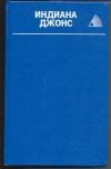 Купить книгу Бенчли, Питер - Индиана Джонс