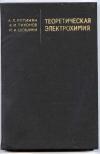 Купить книгу Ротинян А. Л. Шошина, Тихонов и др. - Теоретическая электрохимия.
