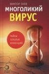 купить книгу Зуев Виктор Абрамович - Многоликий вирус. Тайны скрытых инфекций.