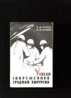 Купить книгу Сергеев В. Буянов В. - Успехи современной грудной хирургии.