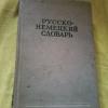 Купить книгу Ред. Лепинг А. А. - Русско - немецкий словарь