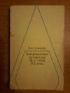 Купить книгу Гиленсон Б. А. - Американская литература 30-х годов XX века