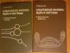 Купить книгу Валантэн Люк - Субатомная физика: ядра и частицы