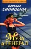 Купить книгу Варвара Синицына - Муза и генерал