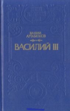 Купить книгу Артамонов, В.И. - Василий III