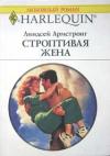 Купить книгу Армстронг, Линдсей - Строптивая жена