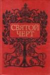 Купить книгу  - Святой черт. Тайна Григория Распутина