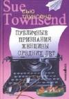 Купить книгу Сью Таунсенд - Публичные признания женщины средних лет