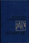 купить книгу Джованьоли Рафаэлло - Спартак