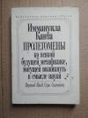 Купить книгу Иммануил Кант - Иммануила Канта Пролегомены ко всякой будущей метафизике, могущей появиться как наука