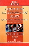 Берри, Р. - Детерминативы и квантификаторы. Справочник по английскому языку
