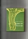 купить книгу Голышкин В. - Повести и рассказы.