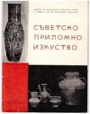 Купить книгу [автор не указан] - Съветско приложно изкуство