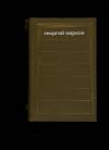 Купить книгу Марков Г - Собрание сочинений в пяти томах. Строговы. том 1