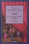 Купить книгу Эжен Ионеско - Бескорыстный убийца. Макбет