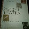 Купить книгу Гиацинтова С. В. - Жизнь театра