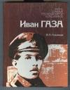 Купить книгу Комяков В. А. - Иван Газа. Документальная повесть. Жизнь славных революционеров-большевиков.