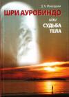 Купить книгу Д. К. Мукерджи - Шри Ауробиндо, или Судьба тела