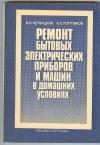 Черницкий И. И., Потупиков И. Л. - Ремонт бытовых электрических приборов и машин в домашних условиях.