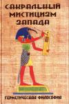 Купить книгу  - Сакральный мистицизм Запада. Герметическая философия