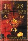 Купить книгу Асура Гитави - Таро Иисуса Христа (Таро солнечного цикла)