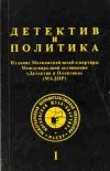 Купить книгу [автор не указан] - Детектив и политика. Выпуск 1 (17)