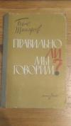 Купить книгу Борис Тимофеев - Правильно ли мы говорим? Заметки писателя