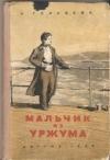 Купить книгу Голубева А. - Мальчик из Уржума