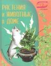 Купить книгу Фомина Ю. - Растения и животные в доме