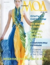 купить книгу  - Журнал МОД №2 2001