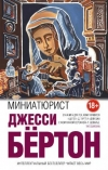 Купить книгу Бертон Джесси - Миниатюрист