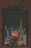 Купить книгу Мусский, И.А. - 100 великих афер