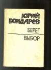 Купить книгу Бондарев Ю. В. - Берег. Выбор