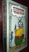Синклер Эптон - Путешествие дядюшки Тик-Так. Сказки зарубежных писателей