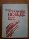 Купить книгу Сиполс В. Я. - На пути к великой Победе: Советская дипломатия в 1941 - 1945 гг.