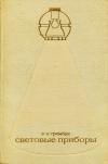 купить книгу Трембач, В. В. - Световые приборы (теория и расчет). Учебное пособие для вузов