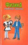 Купить книгу Фещенко, Т. - Физика