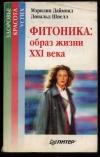 Купить книгу Даймонд М., Шнелл Д. - Фитоника: образ жизни XXI века.
