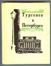 Бялый Г. А., Муратов А. Б. - Тургенев в Петербурге
