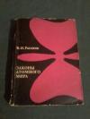 Купить книгу Рыдник В. И. - Законы атомного мира